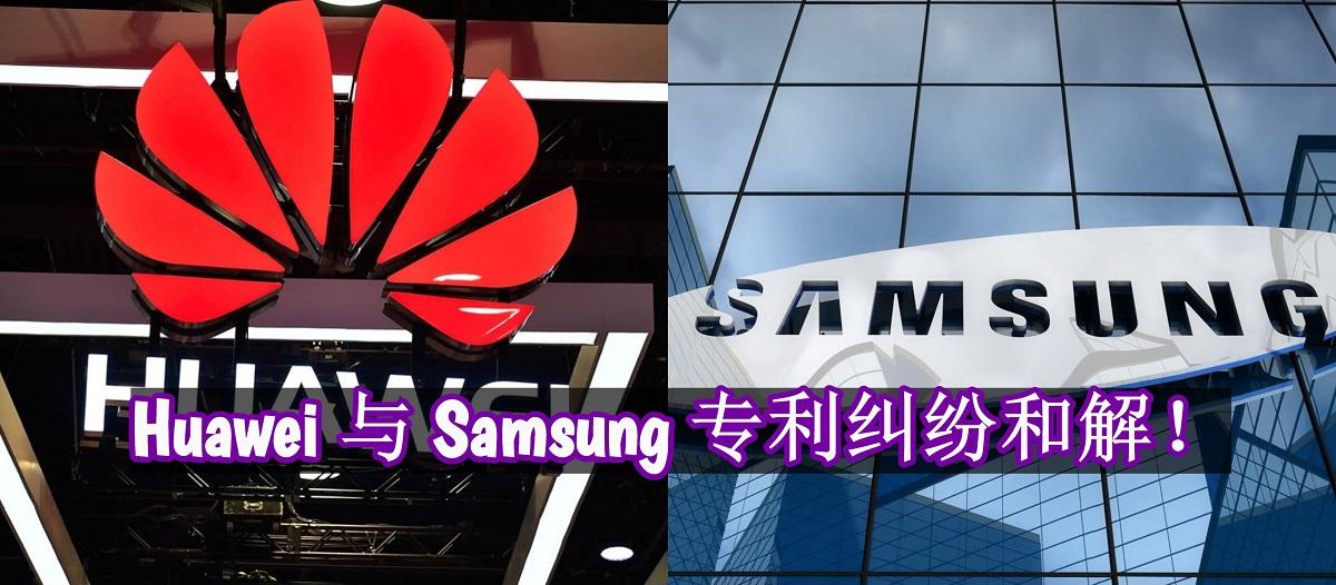 Huawei 与 Samsung 专利纠纷和解!多年专利战落下帷幕!
