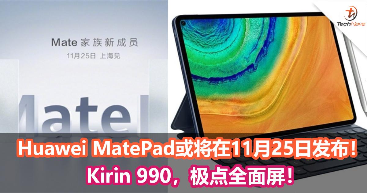 官方暗示旗舰平板Huawei MatePad将在11月25日发布!Kirin 990,极点全面屏!