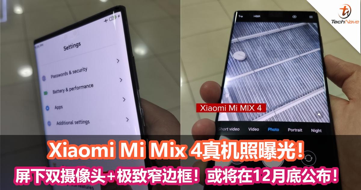Xiaomi Mi Mix 4真机照曝光!屏下双摄像头+极致窄边框!Xiaomi或将在12月底公布!