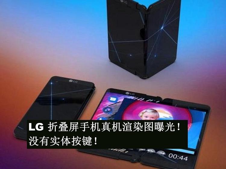 LG折叠屏真机渲染图曝光!外翻折叠无实体按键!