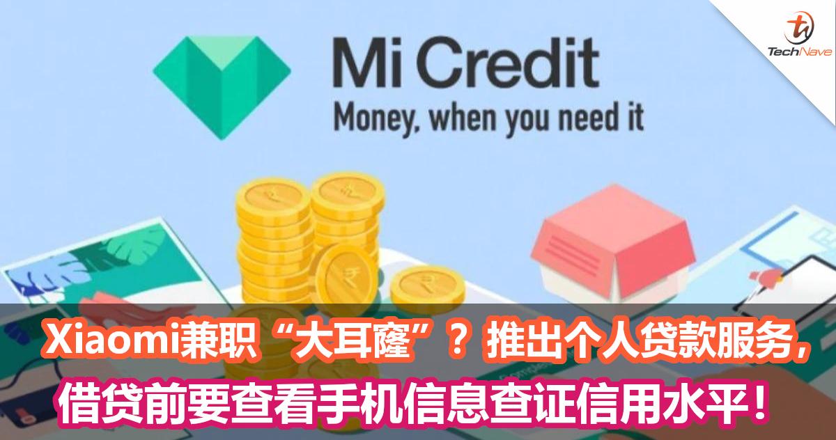"""不仅做手机,Xiaomi还兼职""""大耳窿""""?推出个人贷款服务,借贷前要查看手机信息查证信用水平!"""