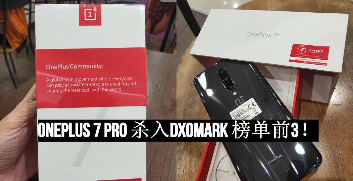 OnePlus 7 Pro摄影能力有亮点!刚发布就杀入DxOmark 前3!
