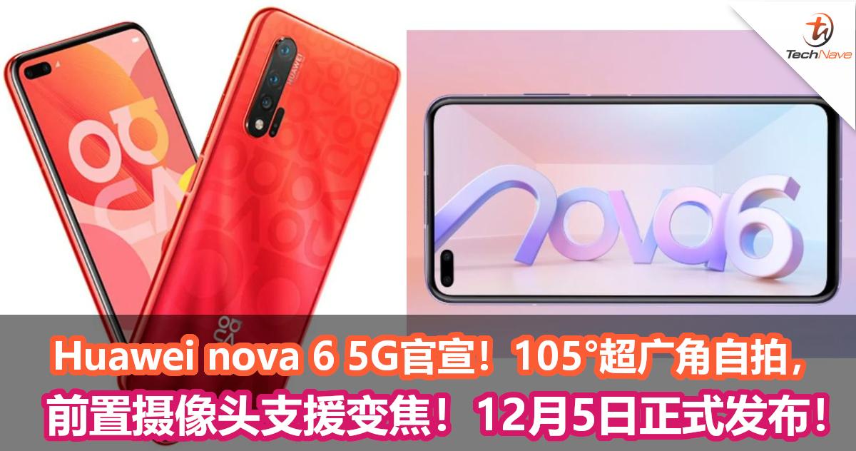 Huawei nova 6 5G正式官宣!全新105°超广角自拍,前置摄像头支援变焦!12月5日正式发布!