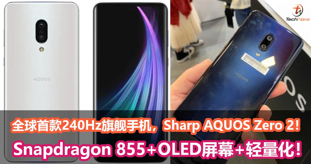 全球首款240Hz旗舰手机! Sharp AQUOS Zero 2亮相!Snapdragon 855+OLED屏幕+轻量化!