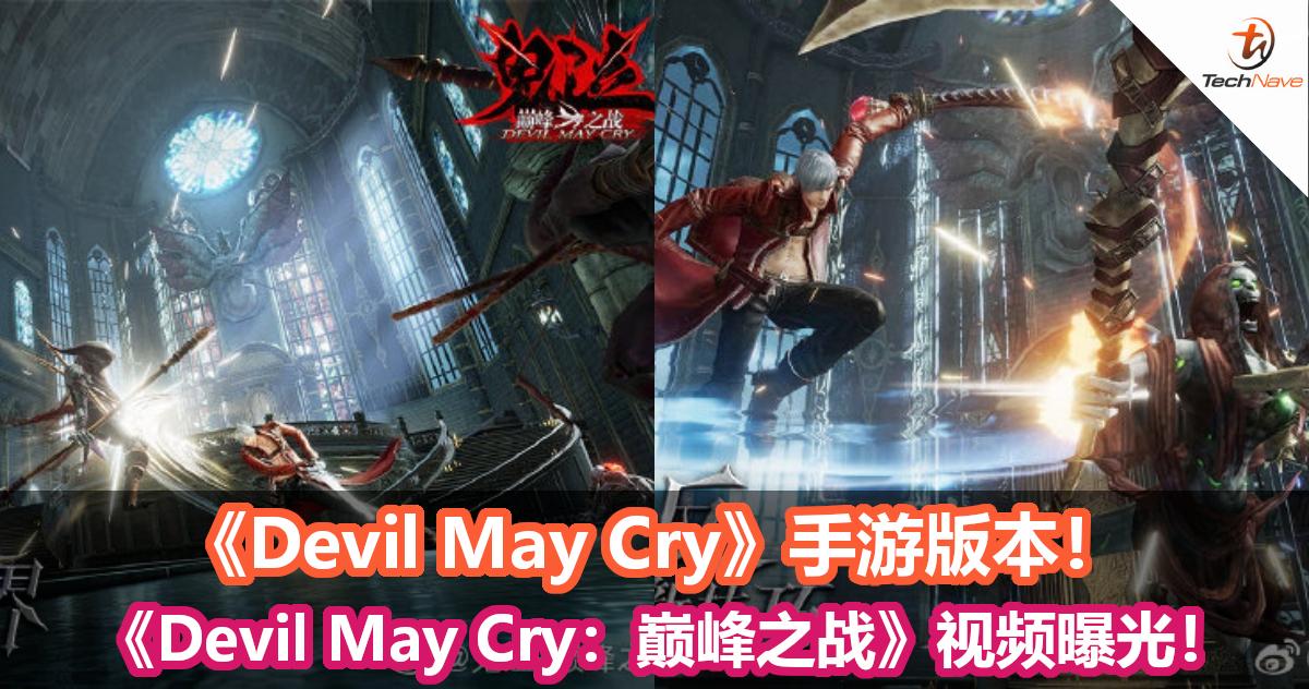《Devil May Cry》手游版本《Devil May Cry:巅峰之战》视频曝光!
