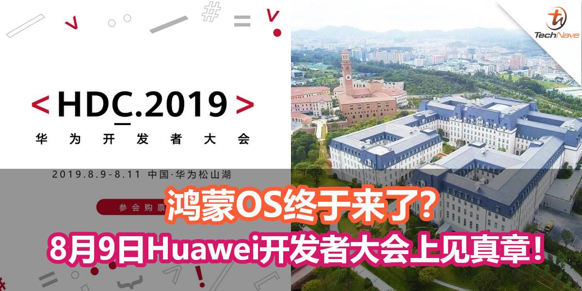 鸿蒙OS终于来了?8月9日Huawei开发者大会上见真章!