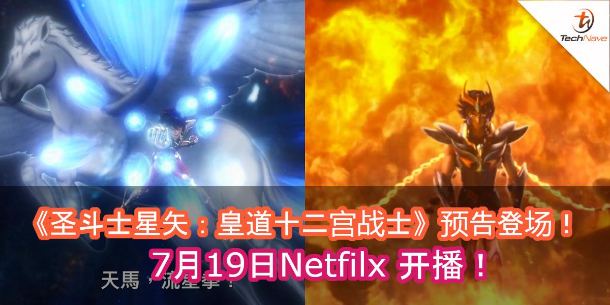 Netfilx 独家3D 版《圣斗士星矢:皇道十二宫战士》即将于7月19日开播!预告正式登场!