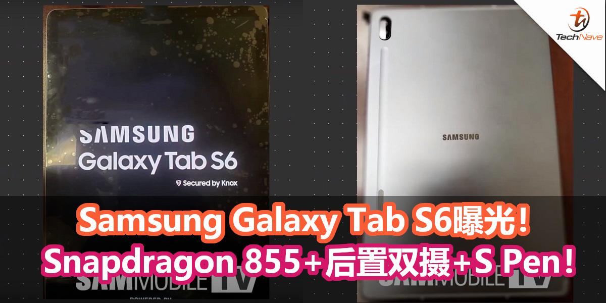 Samsung Galaxy Tab S6曝光!Snapdragon 855+后置双摄+S Pen!