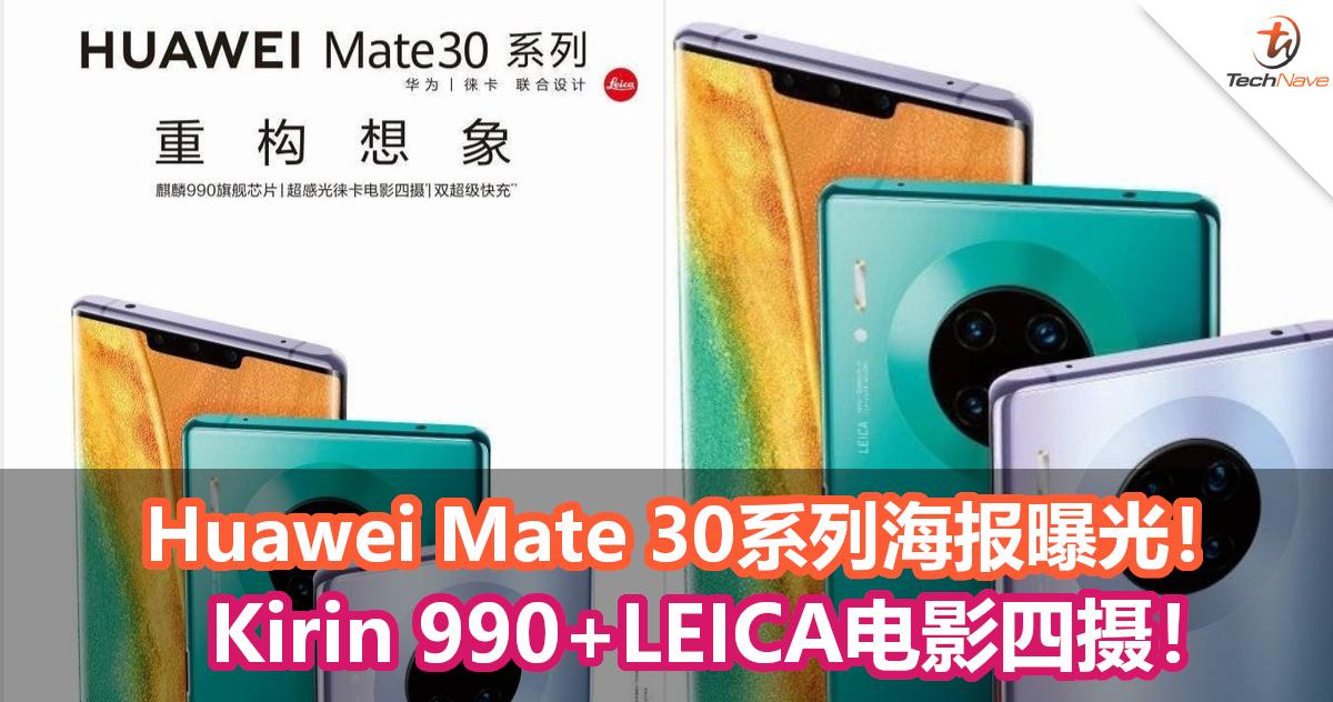 Huawei Mate 30系列海报曝光!Kirin 990+LEICA电影四摄!