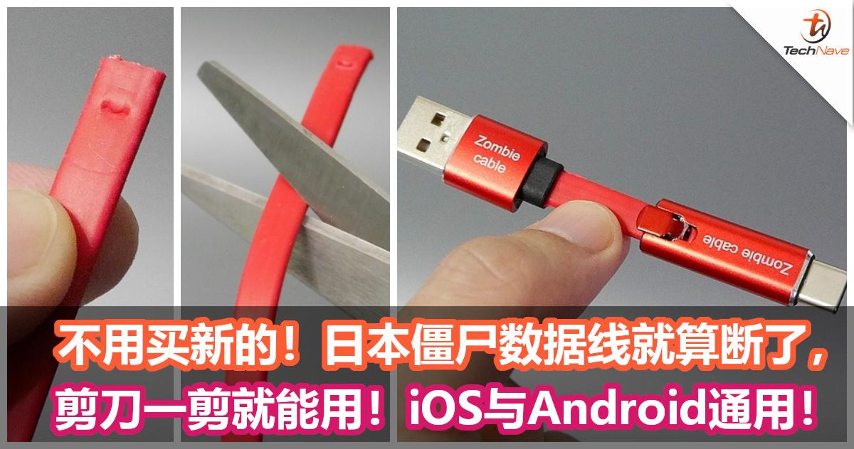 数据线杀手必用!日本僵尸数据线就算断了,居然只需要剪刀一剪就能用!iOS与Android通用!