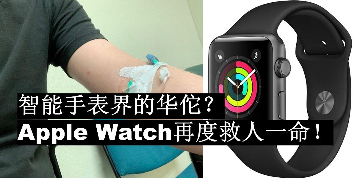 异常心率警报让患者提前就医!Apple Watch又救一条人命!