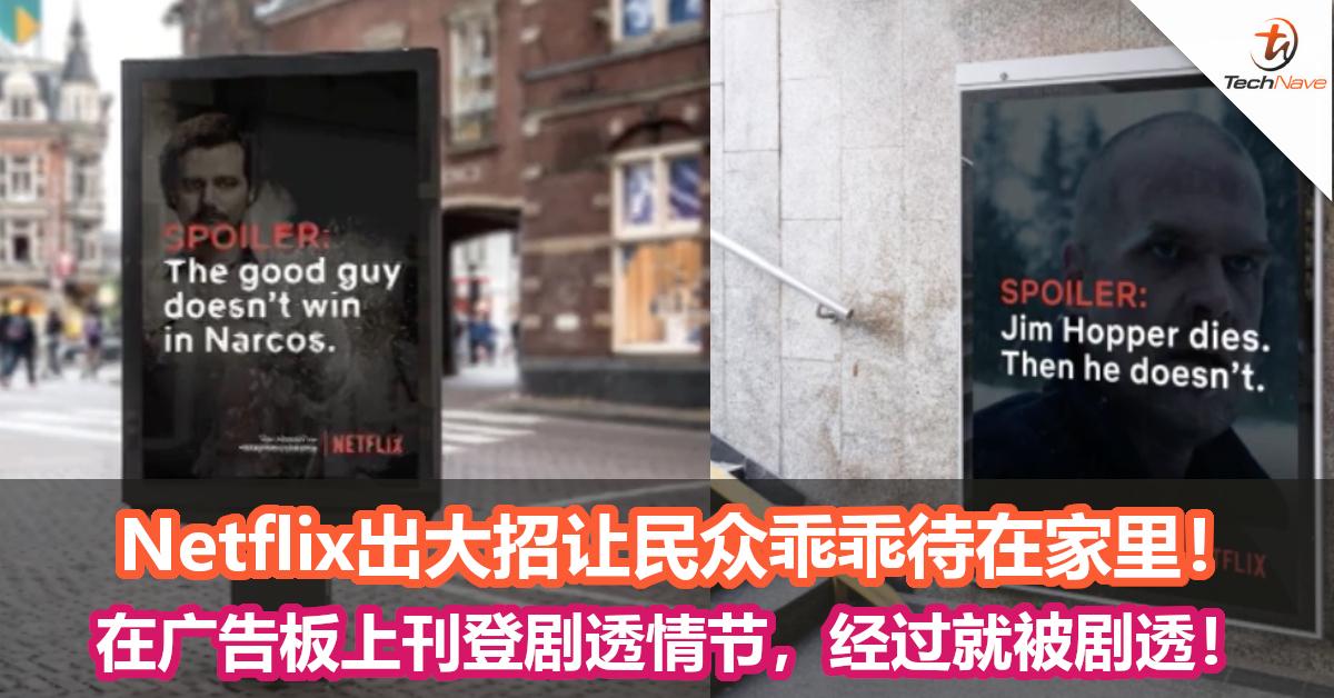 Netflix出大招让民众乖乖待在家里!在广告板上刊登剧透情节,经过就被剧透!