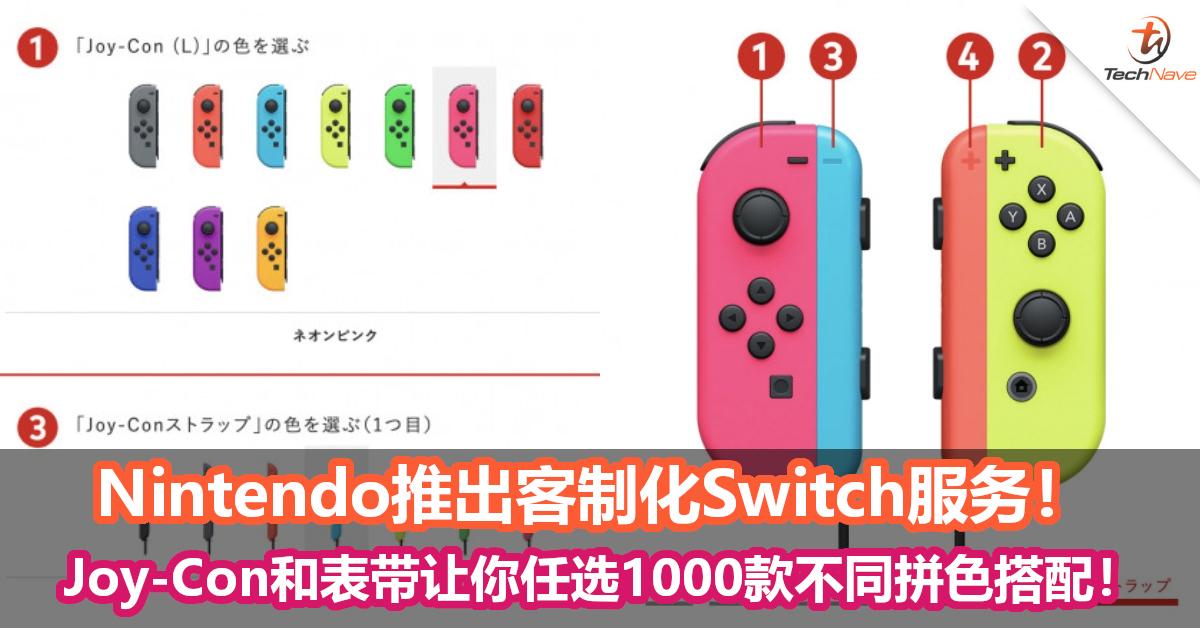 Nintendo推出客制化Switch服务!Joy-Con和表带让你任选1000款不同拼色搭配!