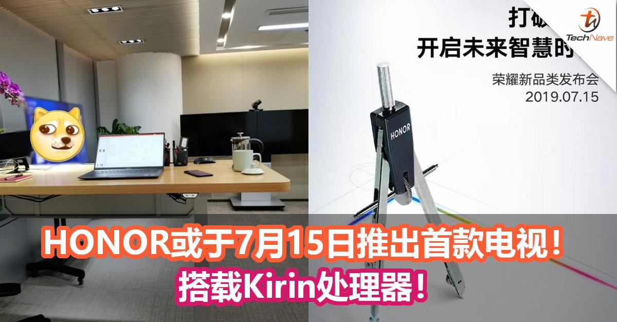 HONOR宣布7月15日将推出旗下首款电视!搭载Kirin处理器!