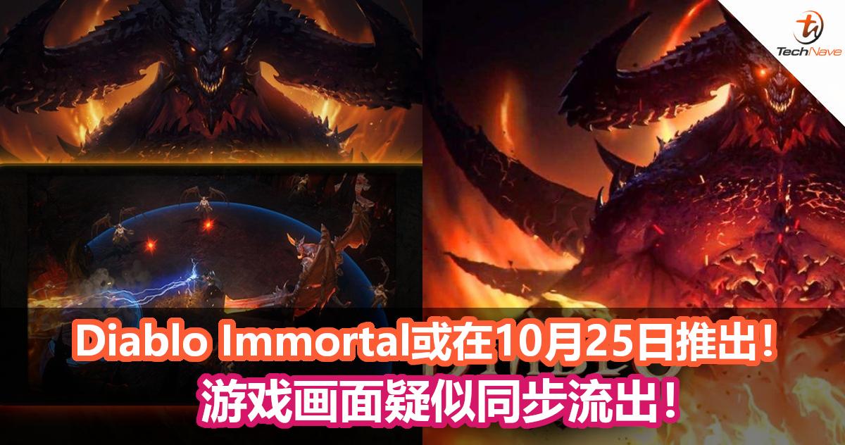 Diablo手游——《Diablo Immortal》或将在10月25日推出!疑似游戏画面流出!