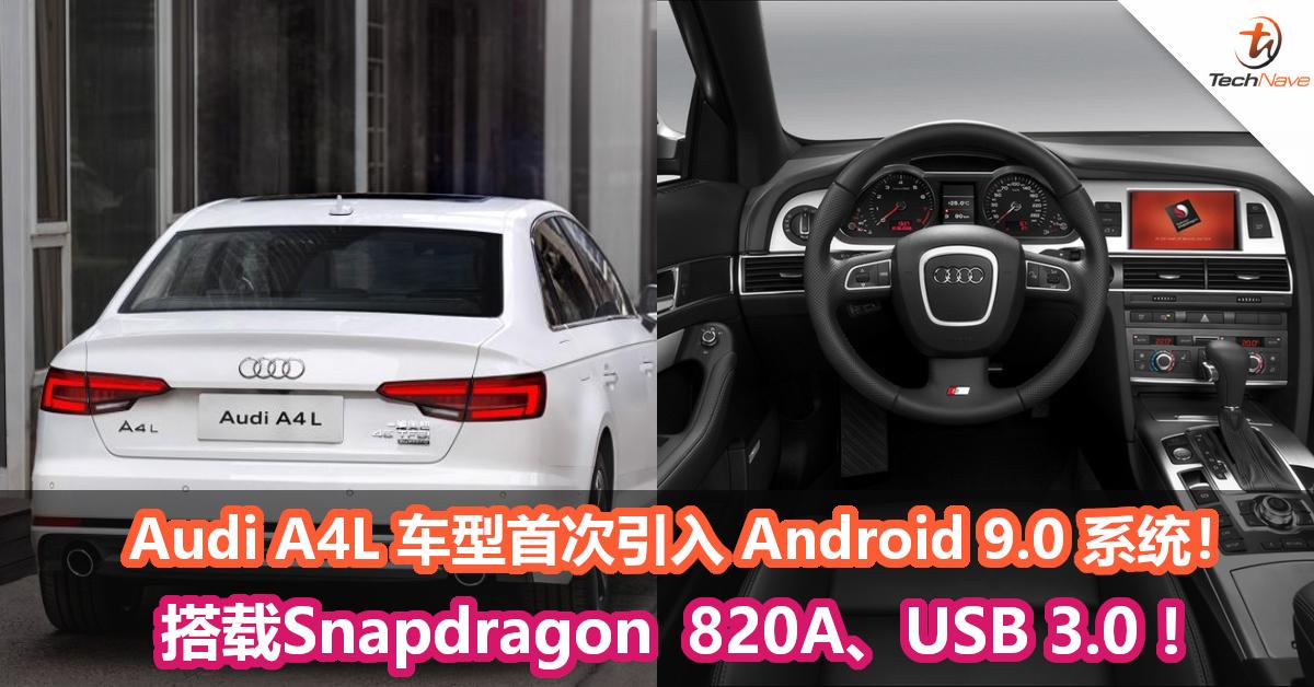 Audi A4L 车型首次引入 Android 9.0 系统!搭载Snapdragon  820A、USB 3.0 !