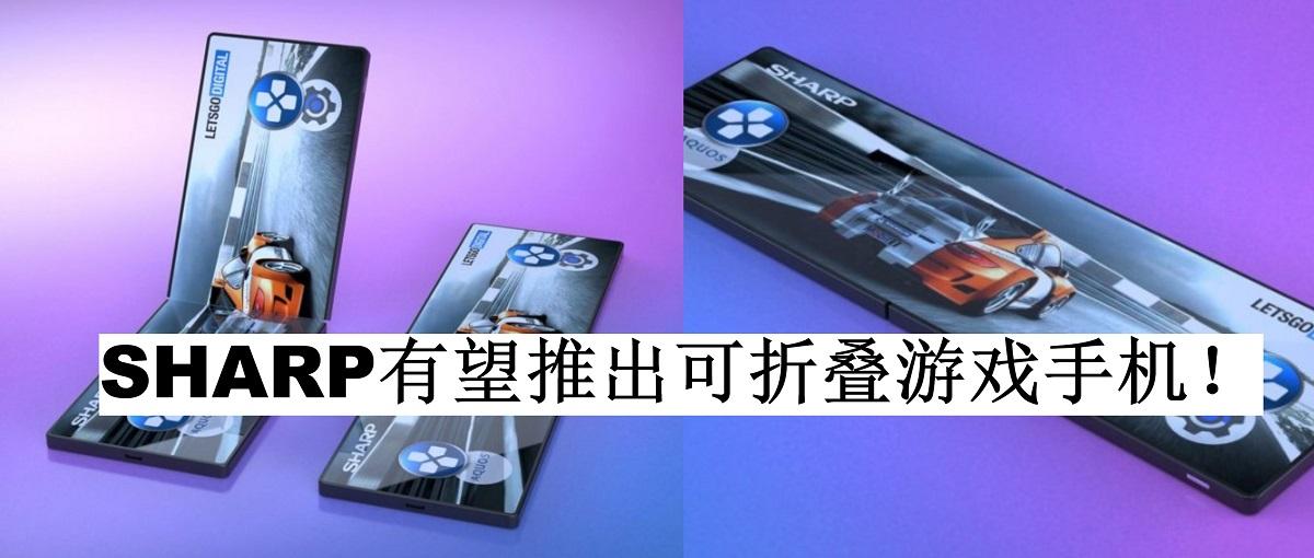 SHARP有望推出折叠屏游戏手机!概念图同步曝光!