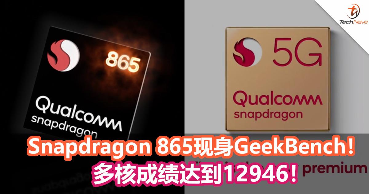 疑似Snapdragon 865现身GeekBench!多核成绩达到12946!