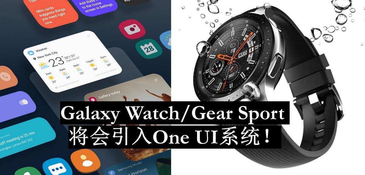 Samsung 将在Galaxy Watch/Gear Sport等穿戴设备引入One UI系统!