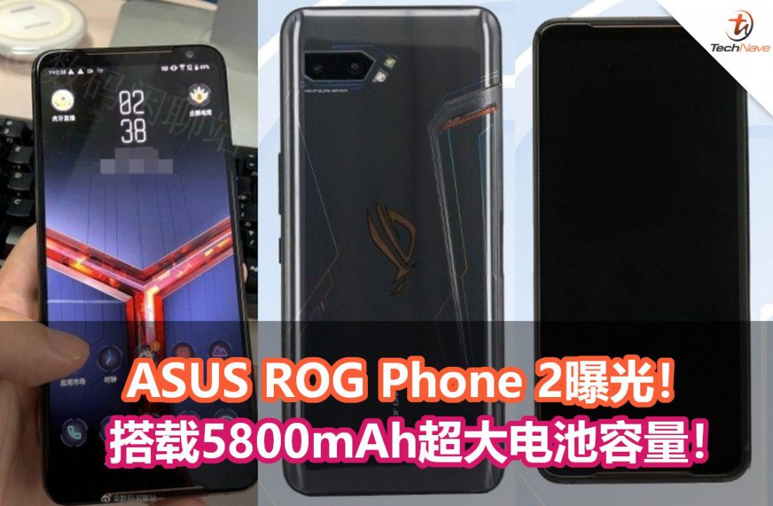 ASUS ROG Phone 2曝光!搭载5800mAh超大电池容量!让你玩到天荒地老!