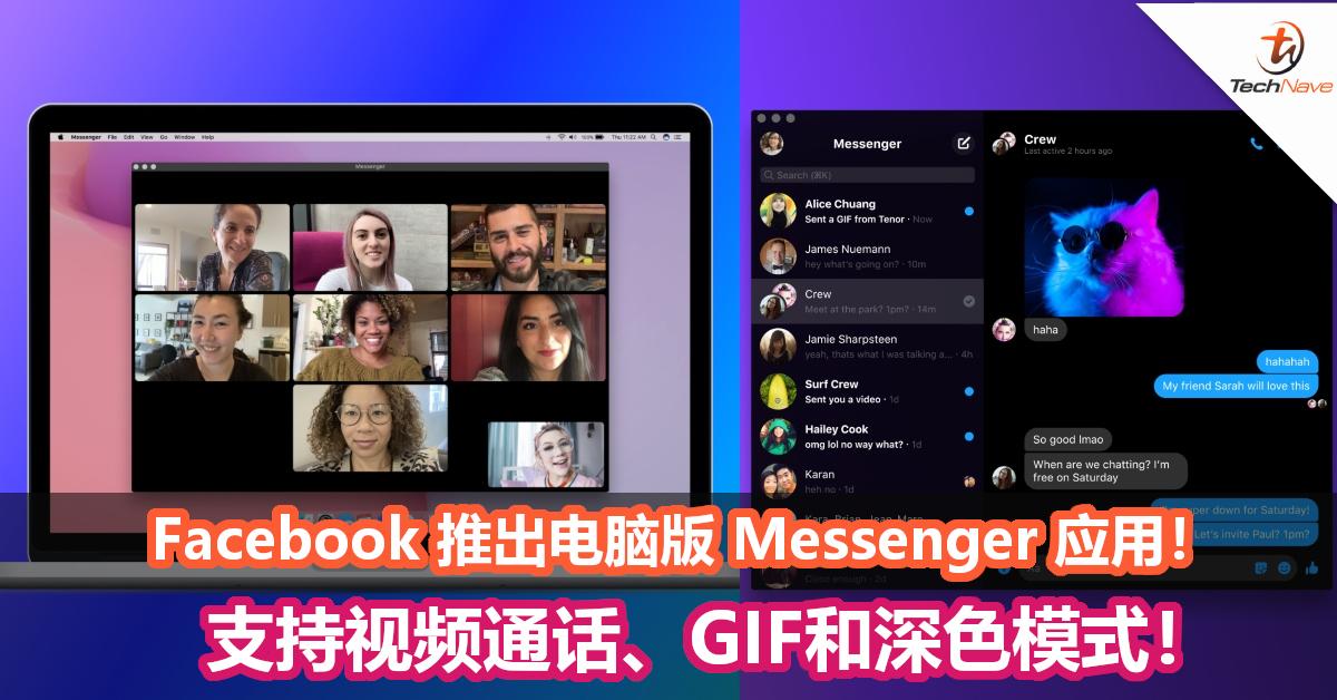 Facebook 推出电脑版 Messenger 应用!支持视频通话、GIF和深色模式!