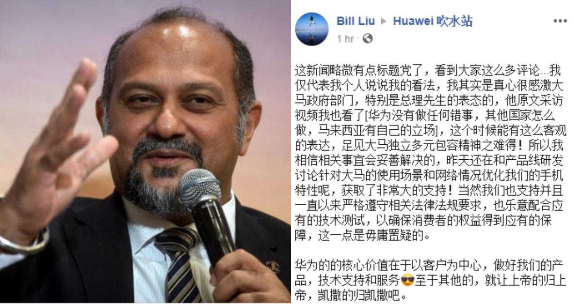 Huawei 消费者业务大马主管: 客户权益为主,乐意全面配合5G技术测试!