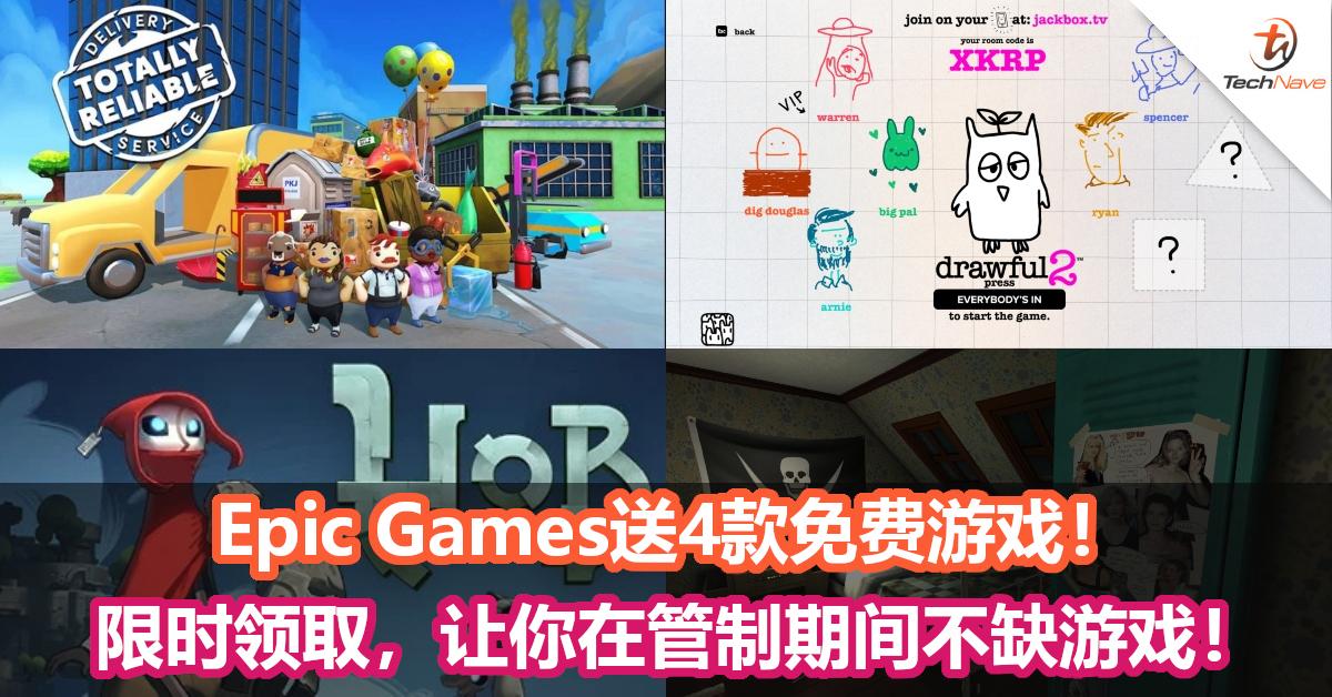 Epic Games送4款免费游戏!限时领取,让你在管制期间不缺游戏!