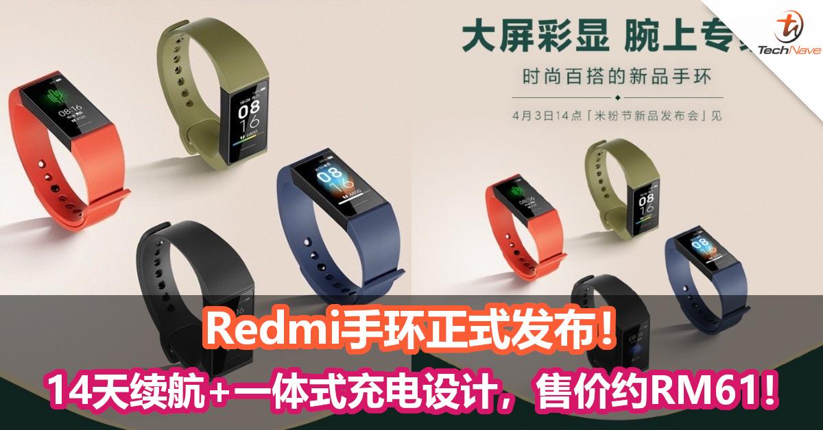 Redmi手环正式发布!14天续航+一体式充电设计,售价约RM61!