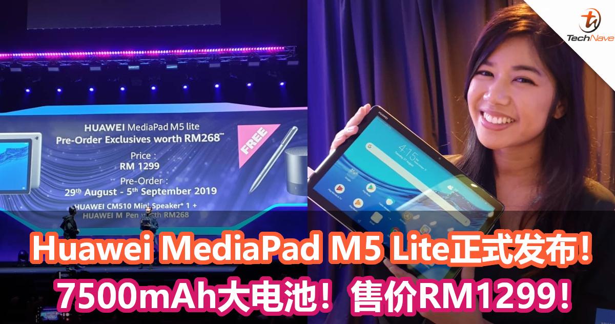 Huawei MediaPad M5 Lite正式发布!Kirin 659处理器+7500mAh大电池!售价RM1299!