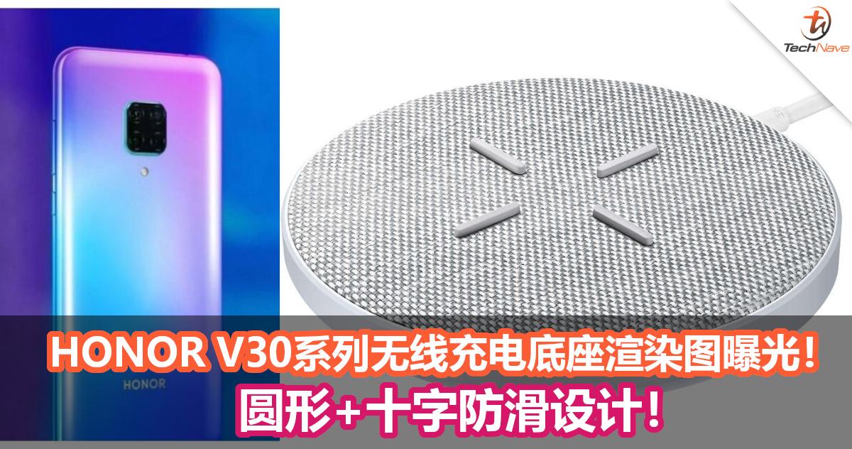 HONOR V30系列无线充电底座渲染图曝光!圆形+十字防滑设计!