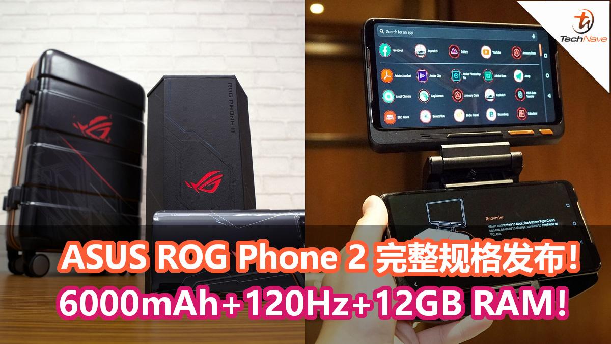 ASUS ROG Phone 2 完整规格发布!6000mAh+120Hz+12GB RAM!