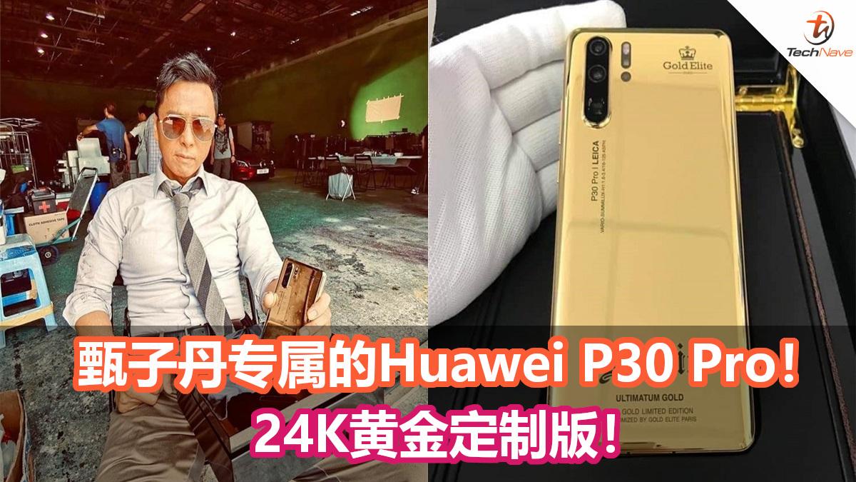 金光灿灿!甄子丹24K黄金定制版Huawei P30 Pro曝光!