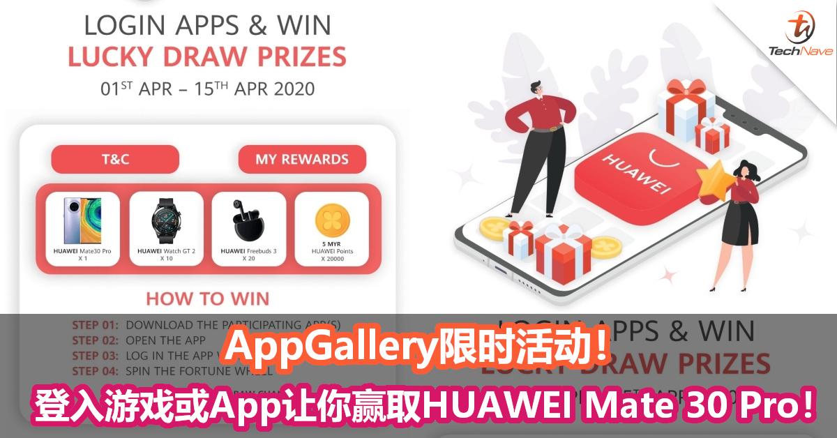 AppGallery限时活动!登入游戏或App就有机会赢取HUAWEI Mate 30 Pro!