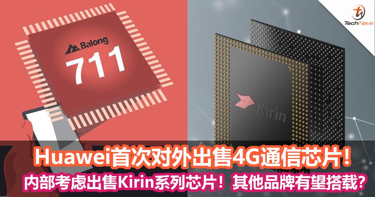 Huawei首次对外出售4G通信芯片!内部考虑出售Kirin系列芯片!其他品牌有望搭载Kirin处理器!