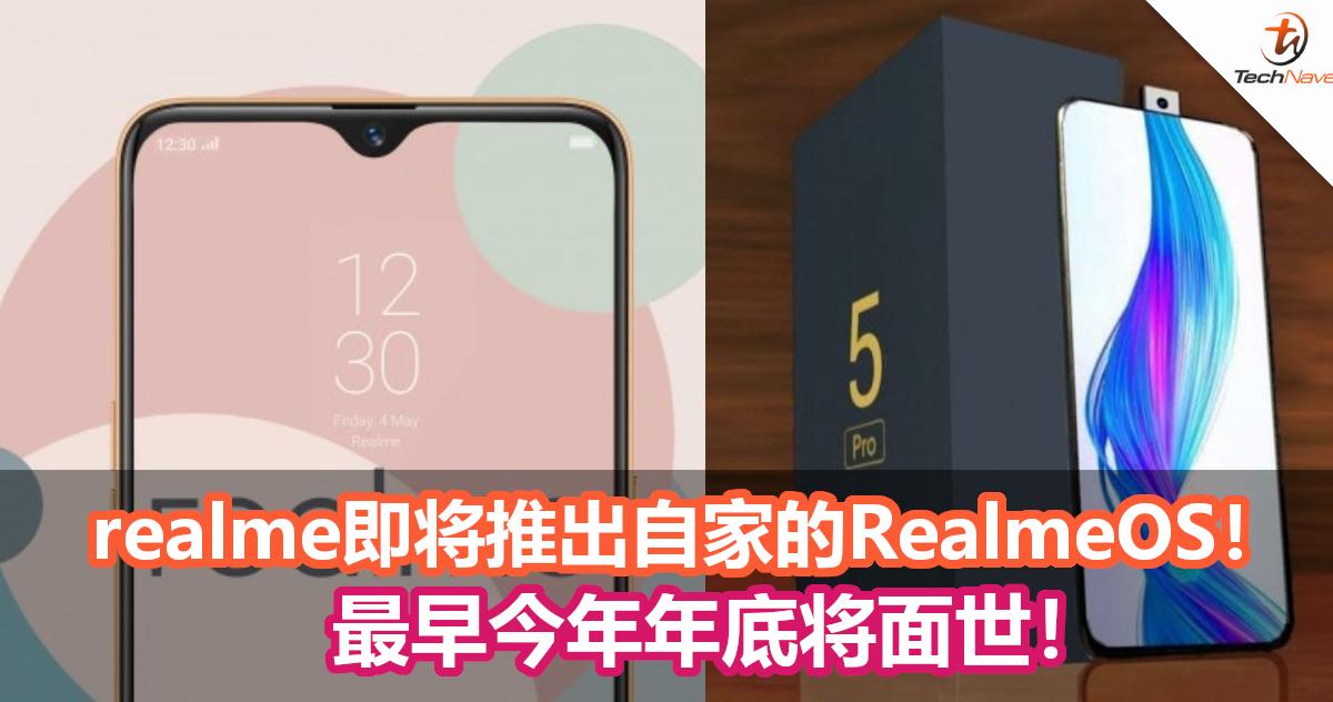 realme或将推出基于Android Q的RealmeOS!最早今年年底将面世!
