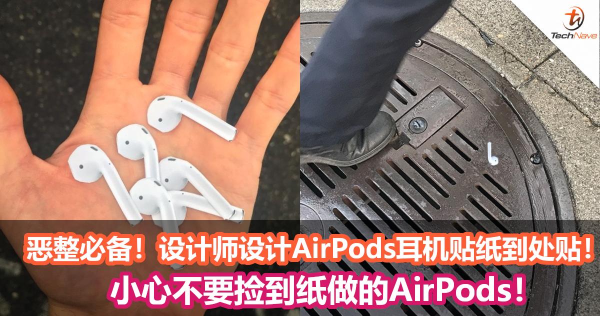 恶整朋友必备!外国设计师打造逼真AirPods耳机贴纸四处乱贴!一不小心就捡到贴纸!