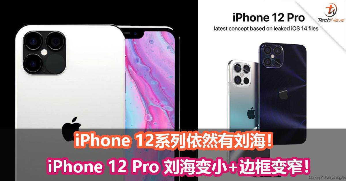 iPhone 12系列依然有刘海!iOS14 揭示 iPhone 12 Pro 刘海改革性变小+边框变窄!