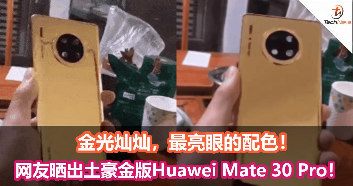 金光灿灿,最亮眼的配色!网友晒出土豪金版Huawei Mate 30 Pro!