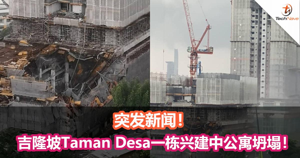 突发新闻!吉隆坡Taman Desa一栋兴建中得公寓坍塌!