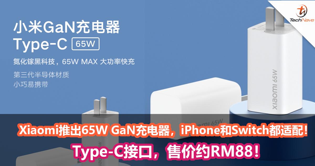 Xiaomi推出65W GaN充电器,iPhone和Switch都适配!Type-C接口,售价约RM88!
