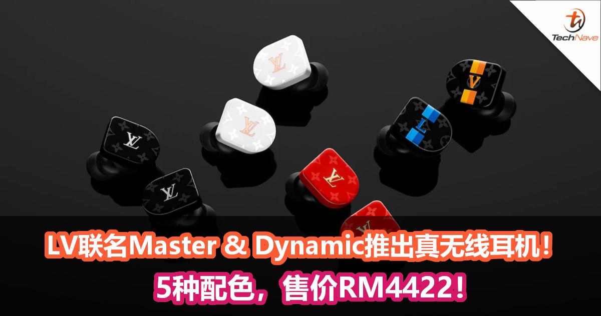 LV联名Master & Dynamic推出真无线耳机!5种配色,售价RM4422!
