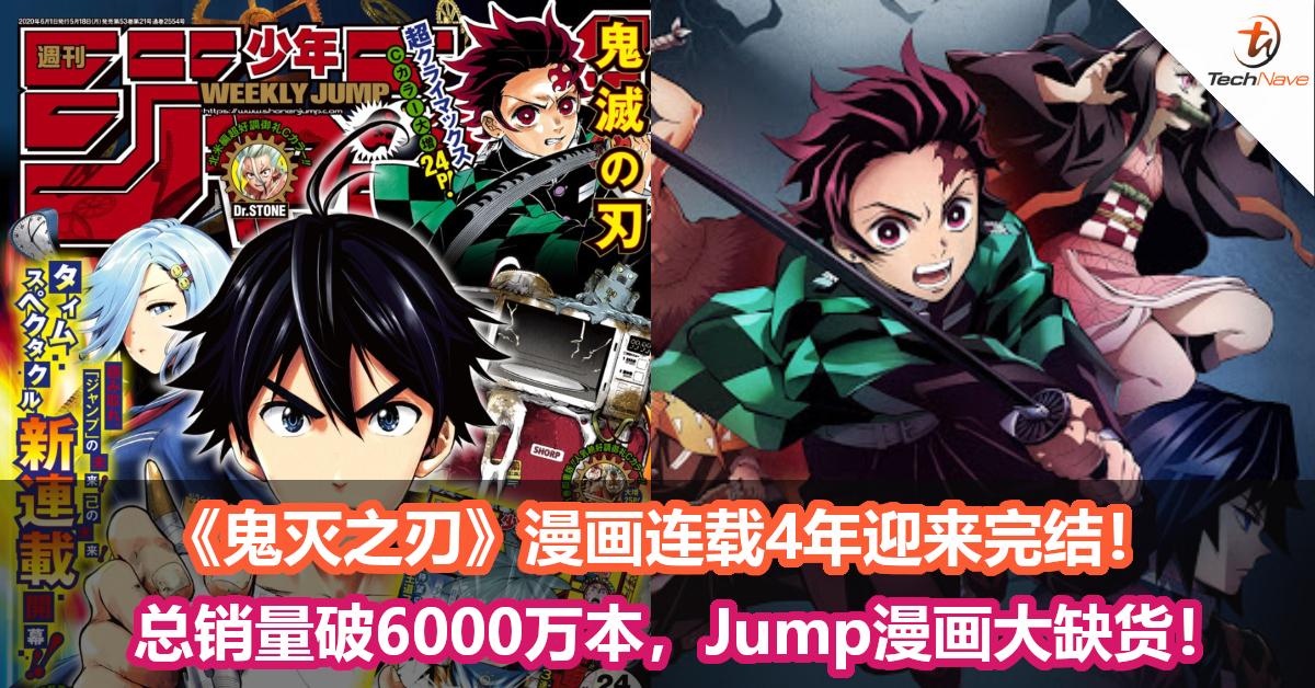 《鬼灭之刃》漫画连载4年迎来完结!总销量破6000万本,Jump漫画在日本各地大缺货!
