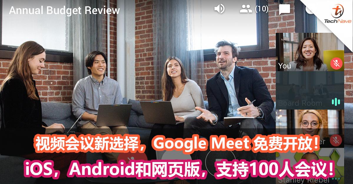 视频会议多一个选择,Google Meet 免费开放!iOS,Android和网页版,支持100人会议!