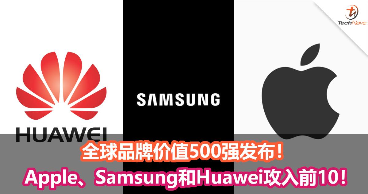 全球品牌价值500强发布!Apple、Samsung和Huawei攻入前10!