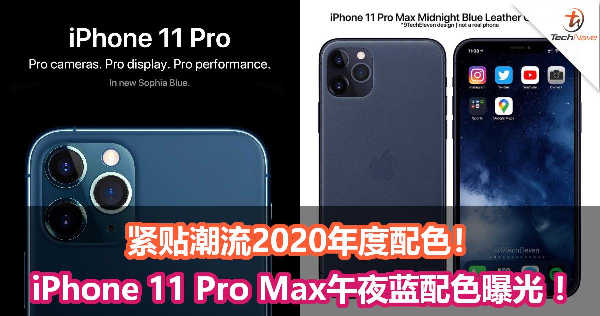 紧贴潮流2020年度配色!iPhone 11 Pro Max午夜蓝配色曝光 !
