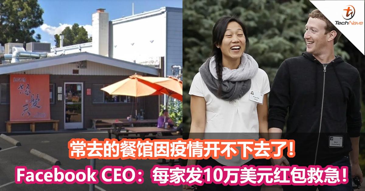 常去的餐馆因疫情开不下去了!Facebook CEO:每家发10万美元红包救急!