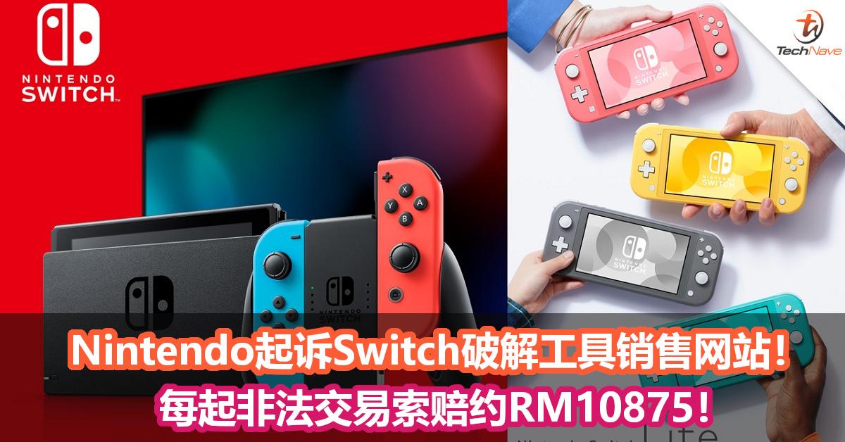 Nintendo起诉Switch破解工具销售网站!每起非法交易索赔约RM10875!