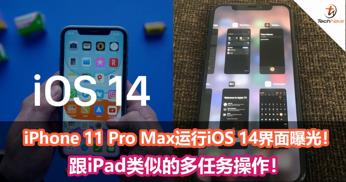 iPhone 11 Pro Max运行iOS 14界面曝光!跟iPad类似的多任务操作!