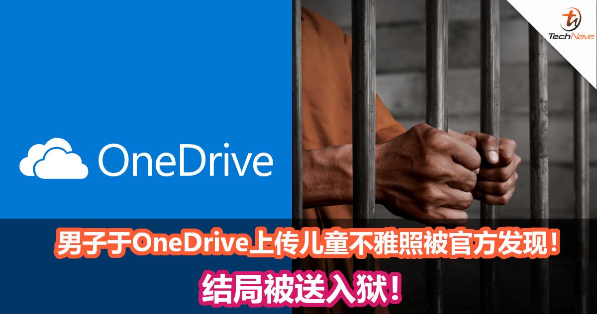 男子在Microsoft OneDrive上传儿童不雅照成功被Microsoft检测!结局被送入狱!