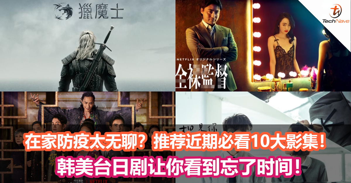 在家防疫太无聊?推荐近期必看10大影集,韩美台日剧让你看到忘了时间!